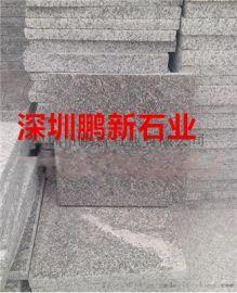深圳火烧板花岗岩vc麻石拉丝板g深圳拉丝板花岗岩