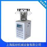 冷凍真空乾燥設備 食品凍幹機