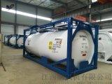 无水氟化氢罐式集装箱
