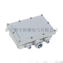 接线箱厂家BJX不锈钢 铸铝合金 防爆接线箱