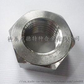 百德F51双相不锈钢螺母螺栓