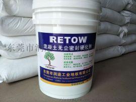 如皋地面起灰起砂固化剂,如皋密封固化剂地坪施工