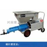 贵州泸州注浆类螺杆注浆泵使用注意事项
