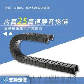 塑料拖链尼龙  链线槽机床电缆拖链穿线链条