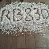鞋材雾面剂RB830 塑胶原料 透明TPE