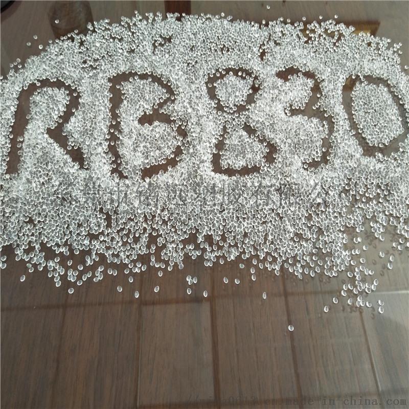鞋材霧面劑RB830 塑膠原料 透明TPE