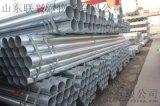 莱芜热镀锌钢管现货供应