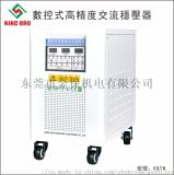 金保厂家专业销售数控式高精度交流稳压器