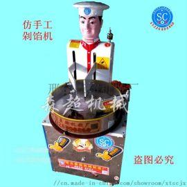 仿手工机器人双手剁菜机,剁菜剁肉剁菜馅都可以的机器