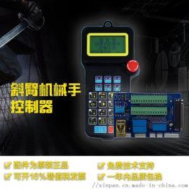 注塑机机械手斜臂控制系统