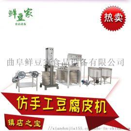 山东鲜豆家全自动中型豆腐皮机设备厂家直销免费技术