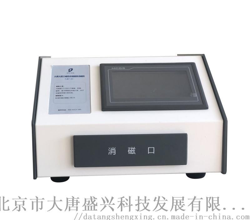 大腔口消磁機DAT-03