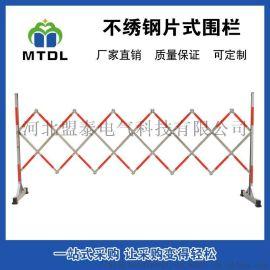 不锈钢片式安全围栏移动折叠围栏伸缩防护警示隔离护栏