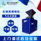 全自動燃燒機 傳統鍋爐改造生物質顆粒燃燒器