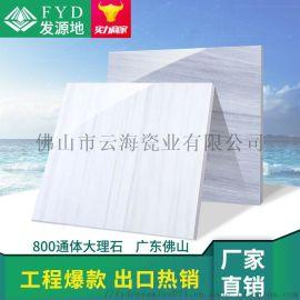 广东佛山瓷砖 通体大理石瓷砖内墙砖瓷砖客厅墙面砖