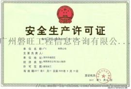 专业办理建筑安全生产许可证