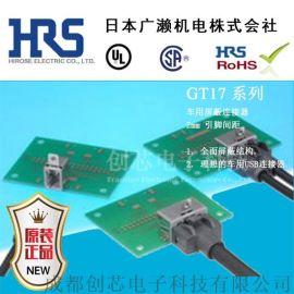 HRS连接器/Hirose广濑汽车连接器 GT17HNS-4DS-HU