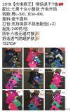 廣州服裝尾貨批髮網