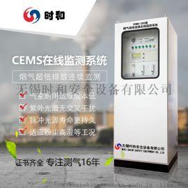超低CEMS烟气在线监测颗粒物NOxSO2浓度检测