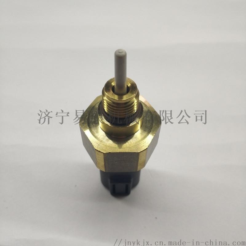 徐工490挖掘机机油压力传感器 康明斯QSM11