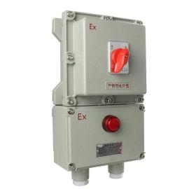BDZ52系列防爆断路器  小型防爆断路器