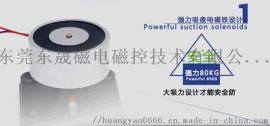 吸盘式电磁铁|三辊闸/门禁系列用吸盘电磁铁