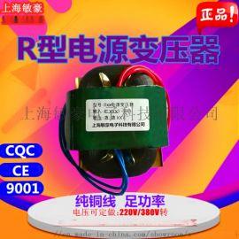 电源R型变压器上海敏豪R型变压器纯铜线足功率变压器