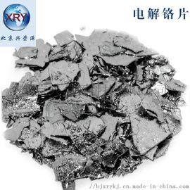 高純鉻片,高純鉻片,99.95%金屬鉻