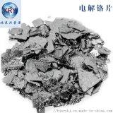 高纯铬片,高纯铬片,99.95%金属铬