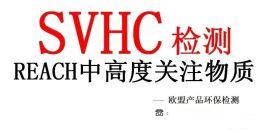 REACH法规22批205项SVHC报告