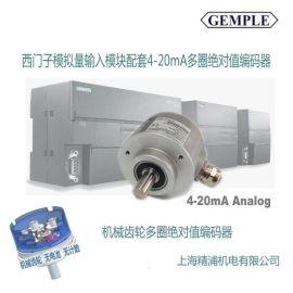 西门子模拟量输入模块配套4-20mA
