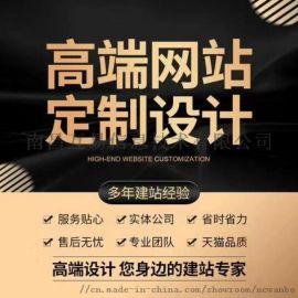 南昌网站制作,南昌网页设计,南昌网站建设