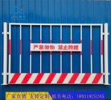 鸡西基坑围挡 工地基坑护栏 建筑施工隔离防护