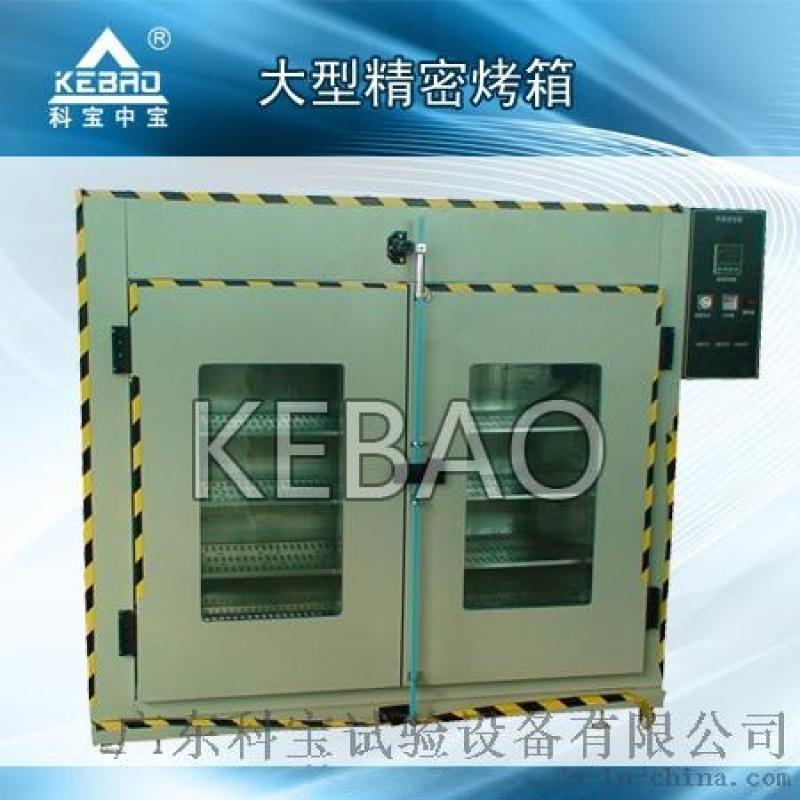 干燥箱 鼓风干燥 电热鼓风干燥箱