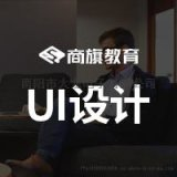 UI设计培训-0基础学习