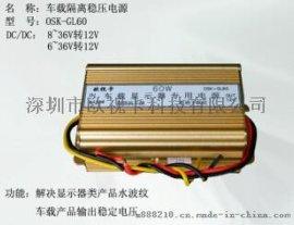 供应直流稳压电源抗干扰隔离电源DC电源转换器60W100W120W可选