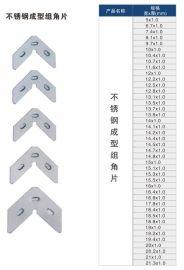 组角钢片不锈钢201#