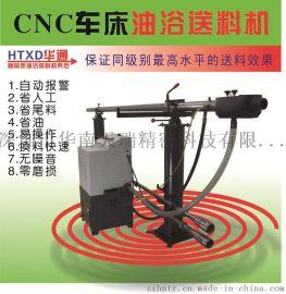 油浴式送料机 油浴式送料机价格 油浴式自动送料机厂家 **油浴送料机批发