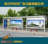 《供应》常规公交站台、公交车站台、公交站台候车亭