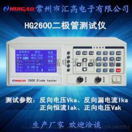二极管测试仪HG2600电压测量仪表