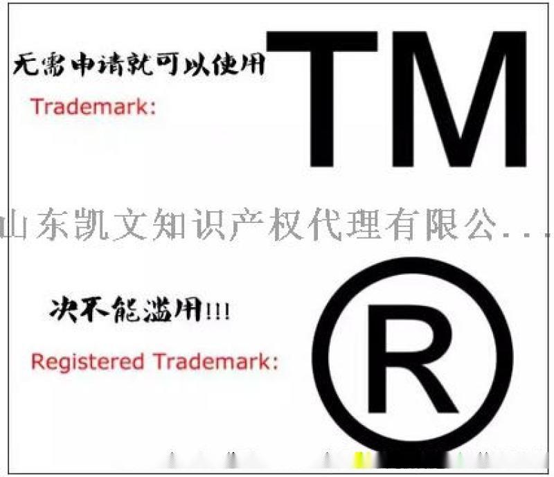 泰安肥城市商标注册咨询