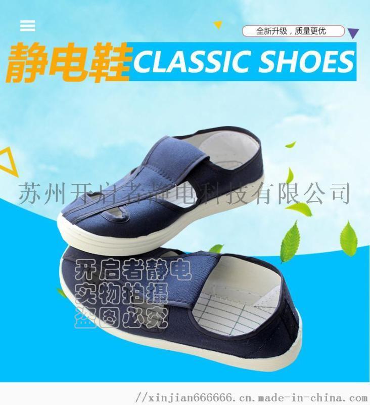 PVCPUSPU防静电四孔四眼软底电子厂药厂工作鞋