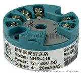 NHR-215隔离HART智能温度变送器