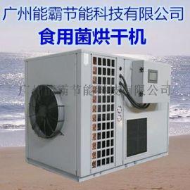 食用菌烘干机、热泵烘干机
