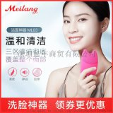 美浪硅胶洁面仪MeiLang