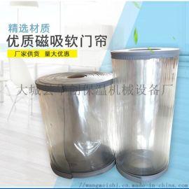 PVC透明軟門簾 空調簾軟門簾 塑料軟門簾四季通用