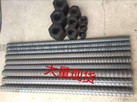 精轧螺纹钢配套锚具 精轧螺母材质齐全可定制各种规格
