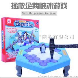 拯救企鵝破冰玩具