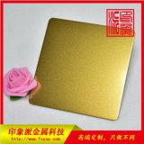 304鏡面黃鈦金不鏽鋼噴砂板廠家供應