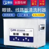 歌能超聲波清洗機G-030S實驗室專用清洗設備